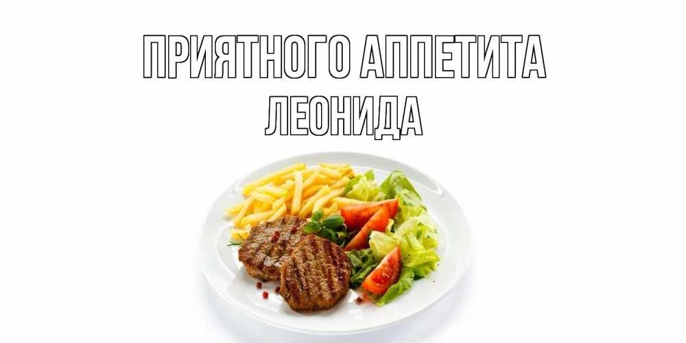Открытка  с именем. Леонида, Приятного Аппетита